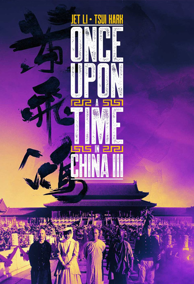 Once upon a time in china 3 Poster